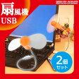 USB扇風機 【2個セット】 小型 デスクファン USB直接給電 ミニ扇風機 角度 調節 フレキシブル アーム 柔らかい羽根 安全 卓上 ER-USFN-YE_2M