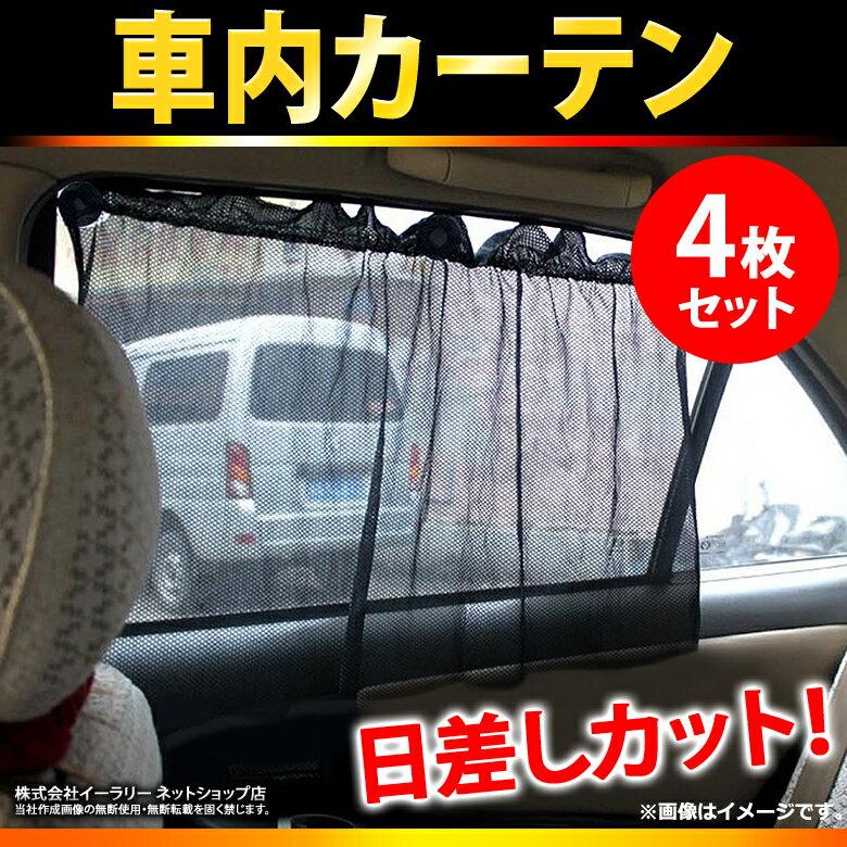 送料無料カーテン車用カーテン4枚組サイドカーテンメッシュタイプ吸盤式日よけカーテン車車カーテン車内カ