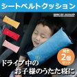 シートベルトクッション 【2個セット】 シートベルト 枕 子供 シートベルトカバー ヘルパー クッション キッズ まくら ドライブ シートベルトストッパー ER-SBPLW_2M [RV]