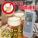 アルコール チェッカー 検知 テスター BACmg/l表示 最新半導体式 アルコールガスセンサー 飲