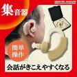 集音器 耳かけ 左右両耳 対応 ボリュームダイヤル 音量調節機能 耳かけ集音器 集音機 電池式 LR44 イヤホンキャップ付 ER-EASC [RV]