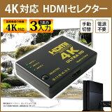 HDMI ���쥯���� 4K �б� 3�ݡ��� 3���� 1���� HDMI���쥯���� �Ÿ����� ���ش� AV���쥯���� HDMI���쥯���� �֥롼�쥤 ������ PS4 �ƥ�� ER-HM4K ��1000�� �ݥå��� ����̵�� [RV]