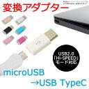 USB Type-C 変換アダプタ microUSB→USB Type-C 変換アダプター USB2.0 HI-SPEED対応 変換 アダプタ アダプター 変換コネクタ コネクタ USB ER-ADTC