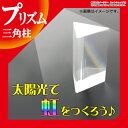 送料無料 三角プリズム プリズム 三角柱型 長さ5cm スペクトル 七色の虹 光学ガラス 分光プリズム 自由研究 実験 理科 分光 虹色 屈折 反射 科学 太陽光 ER-PRSM ★500円 ポッキリ 送料無料