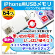 iPhone USBメモリ 大容量 64GB iPhone SE iPhone6s iPhone6 iPhone SE iPhone6sPlus iPhone6Plus アイフォン6 PC パソコン メモリ USB idrive 写真 画像 動画 音楽 ER-IDE64 [RV]