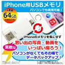 iPhone USBメモリ 大容量 64GB iPhone7 iPhone7Plus iPhone SE iPhone6s iPhone6 iPhone7 iPhone7Plus iPhone SE iPhone6sPlus iPhone6Plus アイフォン6 PC パソコン メモリ USB 写真 画像 動画 音楽 ER-IDE64 [RV]