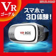 VRゴーグル スマホ VR BOX 3Dメガネ 3D眼鏡 3D グラス VRボックス ゲーム 3DVR ゴーグル スマホゴーグル ヘッドセット iPhone6s iPhone6 iPhone6Plus iPhone5 ER-3DVR [RV]