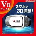 VRゴーグル スマホ VR BOX 3Dメガネ 3D眼鏡 3D グラス VRボックス ゲーム 3DVR ゴーグル スマホゴーグル ヘッドセット iPhone7 ...