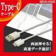 USB Type-C ケーブル 約1m 充電ケーブル USB2.0 Type-c対応充電ケーブル Type-Cケーブル 高速データ通信 standard-A ER-TYPEC10