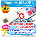 iPhone USBメモリ 大容量 16GB iPhone7 iPhone7Plus iPhone SE iPhone6s iPhone6 iPhone6sPlus iPhone6Plus アイフォン6 PC パソコン メモリ USB 写真 画像 動画 音楽 ER-IDE16 [RV]