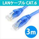 [5400円以上で送料無料] LANケーブル 3m CAT6...