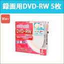 日立 マクセル 録画用DVD-RW 5枚 ワイドプリンタブル対応 1〜2倍速対応 ひろびろホワイトレーベル DW120WPA.5S_H