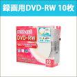 日立 マクセル 録画用DVD-RW 10枚 ワイドプリンタブル対応 1〜2倍速対応 ひろびろホワイトレーベル DW120WPA.10S