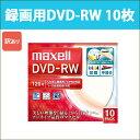 録画用DVD-RW 120分 10枚 2倍速 CPRM対応 プリンタブル インクジェットプリンター対応 maxell マクセル DW120WPA.10S_H