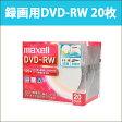 日立 マクセル 録画用DVD-RW 20枚 ワイドプリンタブル対応 1〜2倍速対応 ひろびろホワイトレーベル DW120WPA.20S