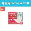 訳あり 録画用DVD-RW 120分 20枚 2倍速 CPRM対応 プリンタブル インクジェットプリンター対応 maxell マクセル DW120WPA.20S_H [RV]