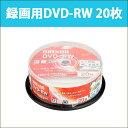 日立 マクセル DVD-RW 20枚 スピンドル 繰り返し録画用 ワイドプリンタブル対応 1〜2倍速対応 ひろびろホワイトレーベル DW120WPA.20SP [RV]