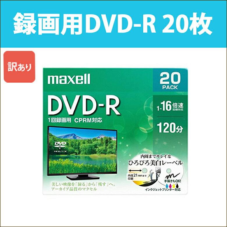 [5400円以上で送料無料] 訳あり マクセル 録画用DVD-R 20枚 16倍速 120分 CPRM対応 プリンタブルホワイト maxell DRD120WPE.20S_H