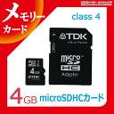 T-MCSDHC4GB4_H TDK microSDHCカード 【訳あり】 4GB Class4 SDアダプタ付 ※5年保証★ マイクロsdカード マイクロsdカード マイクロsdカード マイクロsd