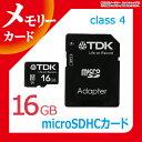 T-MCSDHC16GB4_H TDK microSDHCカード 【訳あり】 16GB Class4 SDアダプタ付 ★ マイクロsdカード マイクロsdカード マイクロsdカード ..