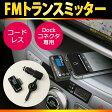 FMトランスミッター iPhone iPod Dockコネクタ仕様 12V車専用 充電 車 カー用品 カーアクセサリー 音楽 Dock ドック GS-129