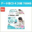 データ用CD-R 700MB 20枚 48倍速 プリンタブル インクジェットプリンター対応 Victor ビクター CD-R80TP20_H