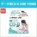 訳あり データ用CD-R 700MB 20枚 48倍速 プリンタブル インクジェットプリンター対応 Victor ビクター CD-R80TP20_H