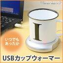 USB カップウォーマー USBホットコースター USBカップウォーマー 保温 ホットウォーマー ホットコースター ドリンクウォーマー 保温コ..