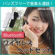 ショッピングbluetooth Bluetooth ヘッドセット イヤホン Bluetoothヘッドセット イヤーフック ハンズフリー通話 音楽 USB充電 ブルートゥース iPhone スマホ スマートフォン ER-BTZB