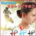 Bluetooth イヤホン ヘッドセット スポーツイヤホン イヤーフック ハンズフリー通話 音楽再生 USB充電 ブルートゥース iPhone スマホ スマートフォン ER-BT1 ★2000円 ポッキリ 送料無料 [RV]