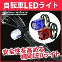 点滅ライト LED点滅ライト 自転車ライト 補助 LED 点滅 ライト LEDライト 自転車 ウォーキング セーフティライト サイクルライト 小型ライト ER-...