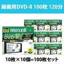 日立 マクセル 録画用DVD-R 10枚x10= 100枚 16倍速 CPRM対応 5mmケース ひろびろ超美白 maxell DRD120WPC.S1P10S...