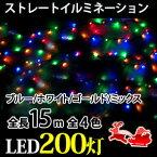 送料無料 イルミネーション ストレートライト LED 200球 200灯 15m 黒線 クリスマス デコレーション 飾り付け ガーデン 庭 装飾 電飾 ライト イルミ ER-200LED15