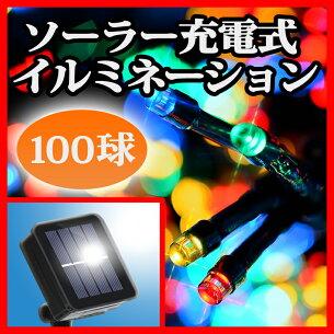 イルミネーション ソーラー パターン ストレート クリスマス デコレーション