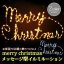 送料無料 クリスマス イルミネーション LED モチーフライ...