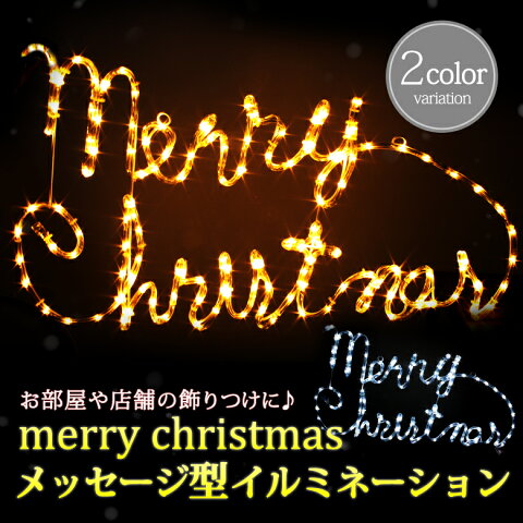 送料無料 クリスマス イルミネーション LED モチーフライト Merry Christmas 防滴仕様 屋内 屋外 メッセージ チューブライト ロープライト イルミ MERRY-CHRISTMAS