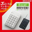 テンキー USB USBテンキーボード エレコム ELECOM [Tab][00][BS]キー 数字