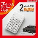 テンキー USB USBテンキーボード エレコム ELECOM USBハブ 2ポート [Tab][00][BS]キー エクセル テンキーボード Excel Wi...