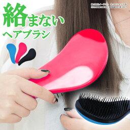 送料無料 ヘアブラシ ヘアーブラシ 絡みにくい 絡まない 長短2段ブラシ クシ 切れ毛防止 握りやすい構造 くし クシ 美髪 ER-HAIR