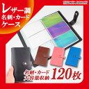 送料無料 レディース カードケース 大容量 120枚 メンズ 手帳型 レザー 調 カードホル