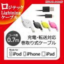 送料無料 Lightningケーブル 70cm Apple認証 ロジテック 巻取り Lightning USB ケーブル 認証 iPhone7 iPhone6s iPhone6 iPhone5 ライトニングケーブル LHC-UALRL07 ★1000円 ポッキリ 送料無料