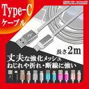 送料無料 USB Type-C ケーブル 約 2m 断線しにくい タイプC ケーブル Type C ケーブル 充電ケーブル Type-c対応充電ケーブル Typ...