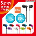 イヤホン iPhone スマホ SONY ソニー カナル 1.2m 高音質 かわいい カナル型 イヤフォン ヘッドホン スマートフォン ステレオミニプラグ MDR-EX110LP_H