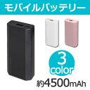 モバイルバッテリー 4500mAh maxell マクセル スマホ 充電器 スマートフォン iPho...