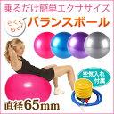 バランスボール 65cm 空気入れ フットポンプ付き エクササイズボール バランス ボール エクササイズ ダイエット 体幹トレーニング トレーニング ER-BLBL65