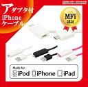 iPhone ケーブル 1m 2.4A Apple認証 MFi認証 iPhone USB microUSB ケーブル 認証 iPhone7 iPhone6s iPhone6 Plus 充電 データ転送 スマ..