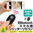 送料無料 スマホ Bluetooth リモコンシャッター iPhone7 iPhone7Plus iPhone SE iPhone6 Android 対応 セルカ棒 等に使える リモコン 自撮り 自撮り棒 iPhone カメラシャッター 技適認証済み