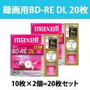 日立 マクセル 録画用BD-RE DL 50GB 10枚x2= 20枚 2倍速 ワイドプリンタブルホワイトレーベル 5mmプラケース maxell ブルーレイ ...