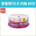 訳あり 音楽用 CD-R 20枚 CD-R 80分 700MB VERTEX