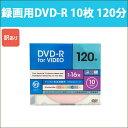 録画用 DVD-R 10枚 16倍速 120分 CPRM対応 10色MIX 4.7GB VERTEX